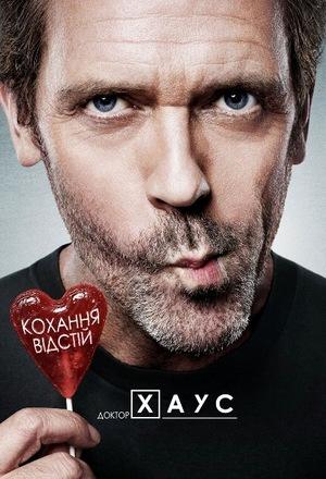 Серіал «Доктор Хаус» (2004 – 2012)