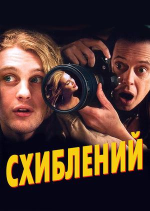 Фільм «Чокнутий» (2006)