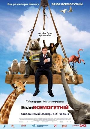 Фільм «Еван Всемогутній» (2007)