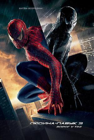 Фільм «Людина-павук 3: Ворог у тiнi» (2007)
