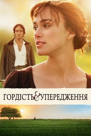 Фільм «Гордiсть та упередження» (2005)