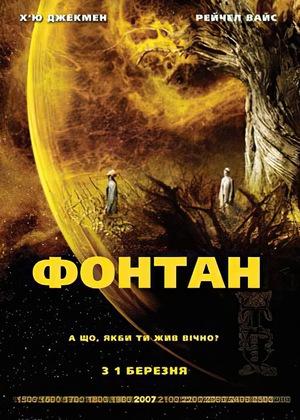 Фільм «Фонтан» (2006)