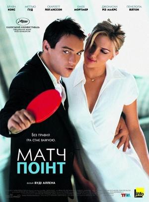 Фільм «Матч Пойнт» (2005)