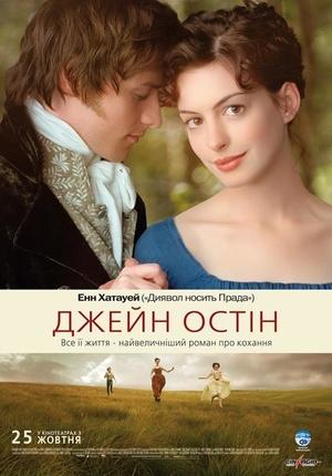 Фільм «Джейн Остін» (2006)