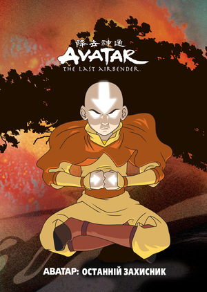 Серіал «Аватар: Останній захисник» (2004 – 2008)