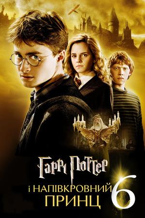 Фільм «Гаррі Поттер і Напівкровний Принц» (2009)