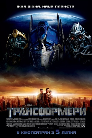 Фільм «Трансформери» (2007)