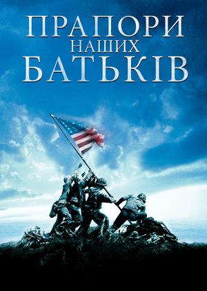 Фільм «Прапори наших батьків» (2006)