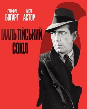 Фільм «Мальтійський сокіл» (1941)