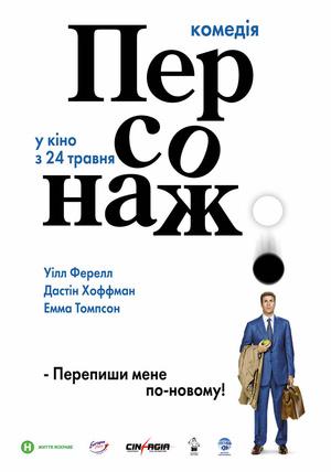 Фільм «Персонаж» (2006)