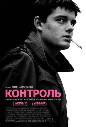 Фільм «Контроль» (2007)