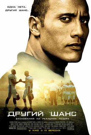 Фільм «Другий шанс» (2006)