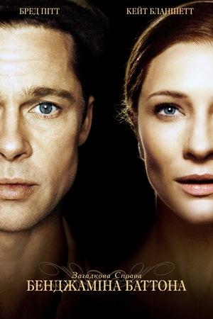 Фільм «Загадкова справа Бенджамена Баттона» (2008)
