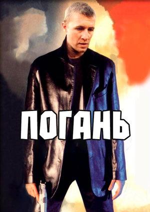 Фільм «Погань» (1990)