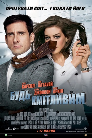 Фільм «Будь кмітливим» (2008)