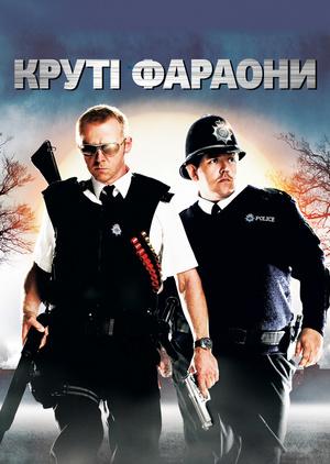Фільм «Круті фараони» (2007)