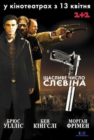 Фільм «Щасливе число Слевіна» (2005)
