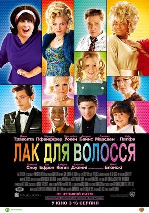 Фільм «Лак для волосся» (2007)
