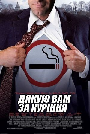 Фільм «Тут палять» (2005)