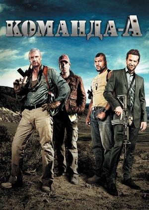Фільм «Команда А» (2010)