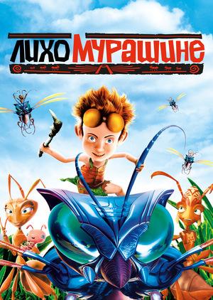 Мультфільм «Лихо мурашине» (2006)
