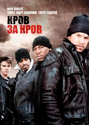 Фільм «Кров за кров» (2005)