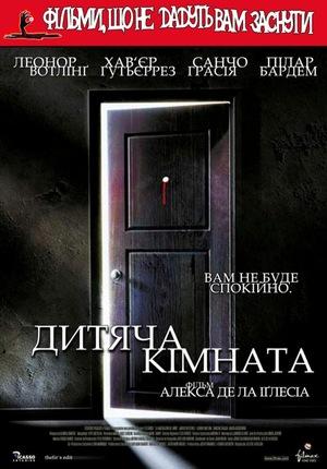 Фільм «Дитяча кімната» (2006)
