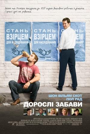 Фільм «Дорослі забави» (2008)