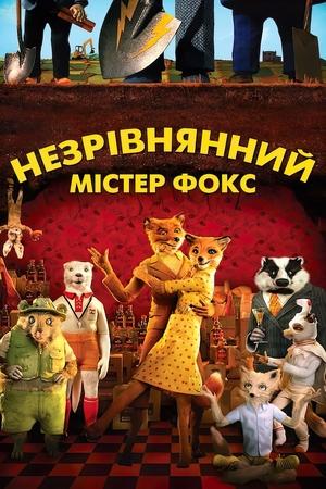 Мультфільм «Незрівнянний містер Фокс» (2009)