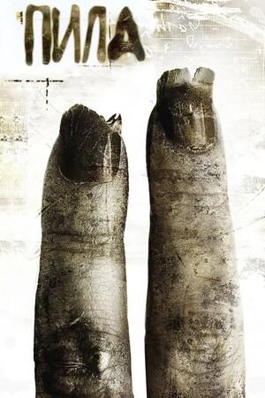 Фільм «Пила 2» (2005)