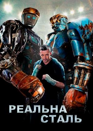 Фільм «Реальна сталь» (2011)