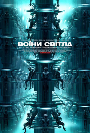 Фільм «Воїни світла» (2009)