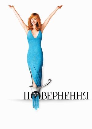Серіал «Повернення» (2005 – 2014)