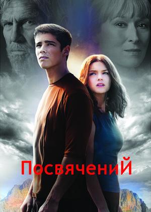 Фильм «Посвячений» (2014)