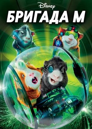 Мультфільм «Бригада «М»» (2009)