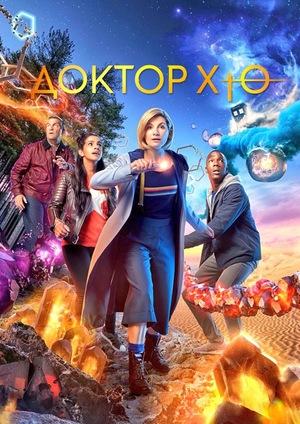 Серіал «Доктор Хто» (2005 – ...)