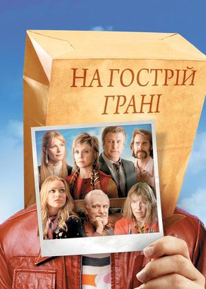 Фільм «Біг з ножицями» (2006)