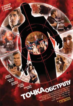 Фільм «Точка обстрілу» (2008)