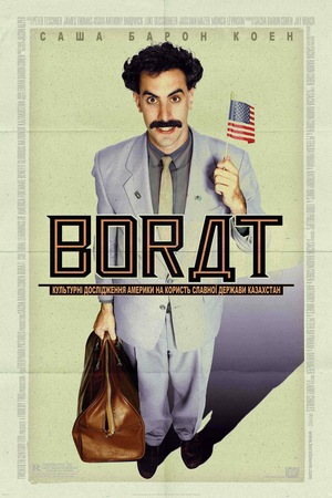 Фільм «Борат: культурні дослідження Америки на користь славної держави Казахстан» (2006)
