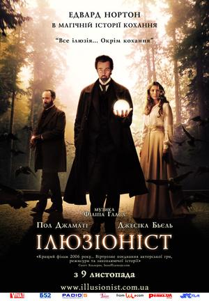 Фільм «Ілюзіоніст» (2006)