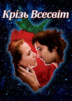 Фільм «Крізь всесвіт» (2007)