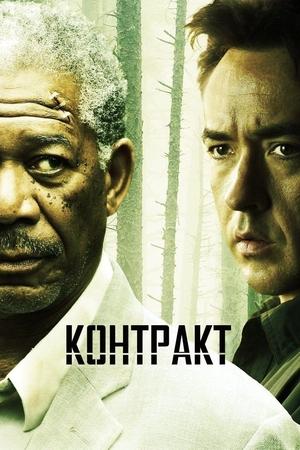 Фільм «Контракт» (2005)
