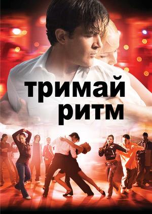 Фільм «Тримай ритм» (2006)
