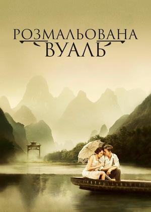 Фільм «Розмальована вуаль» (2006)