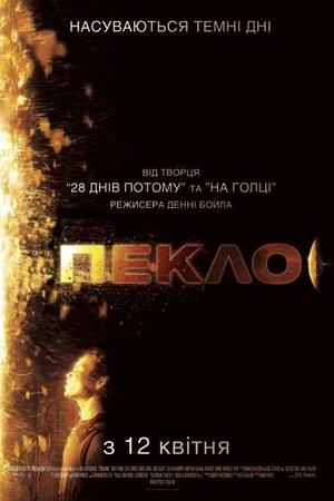 Фільм «Пекло» (2007)