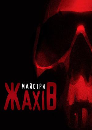 Серіал «Майстри жахів» (2005 – 2007)