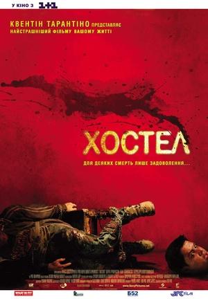 Фільм «Хостел» (2005)