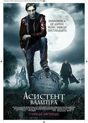 Фільм «Асистент вампіра» (2009)