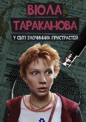 Серіал «Віола Тараканова» (2004 – 2007)