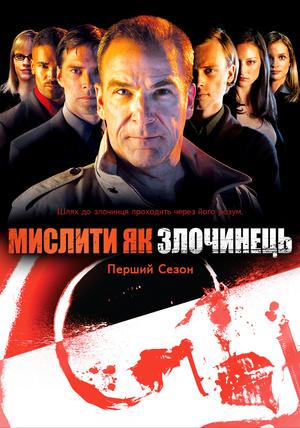 Серіал «Мислити як злочинець» (2005 – 2020)